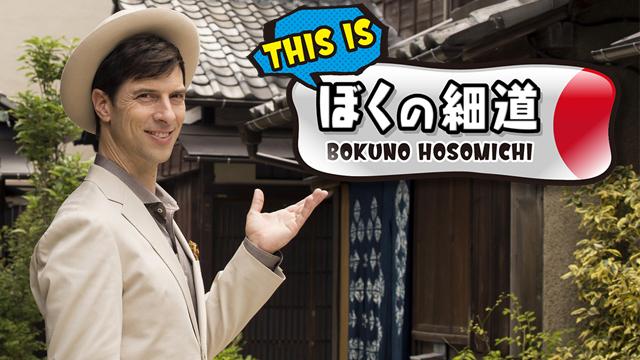 THIS IS ぼくの細道<br>~外国人が愛するニッポンの魅力~