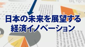 日本の未来を展望する 経済イノベーション