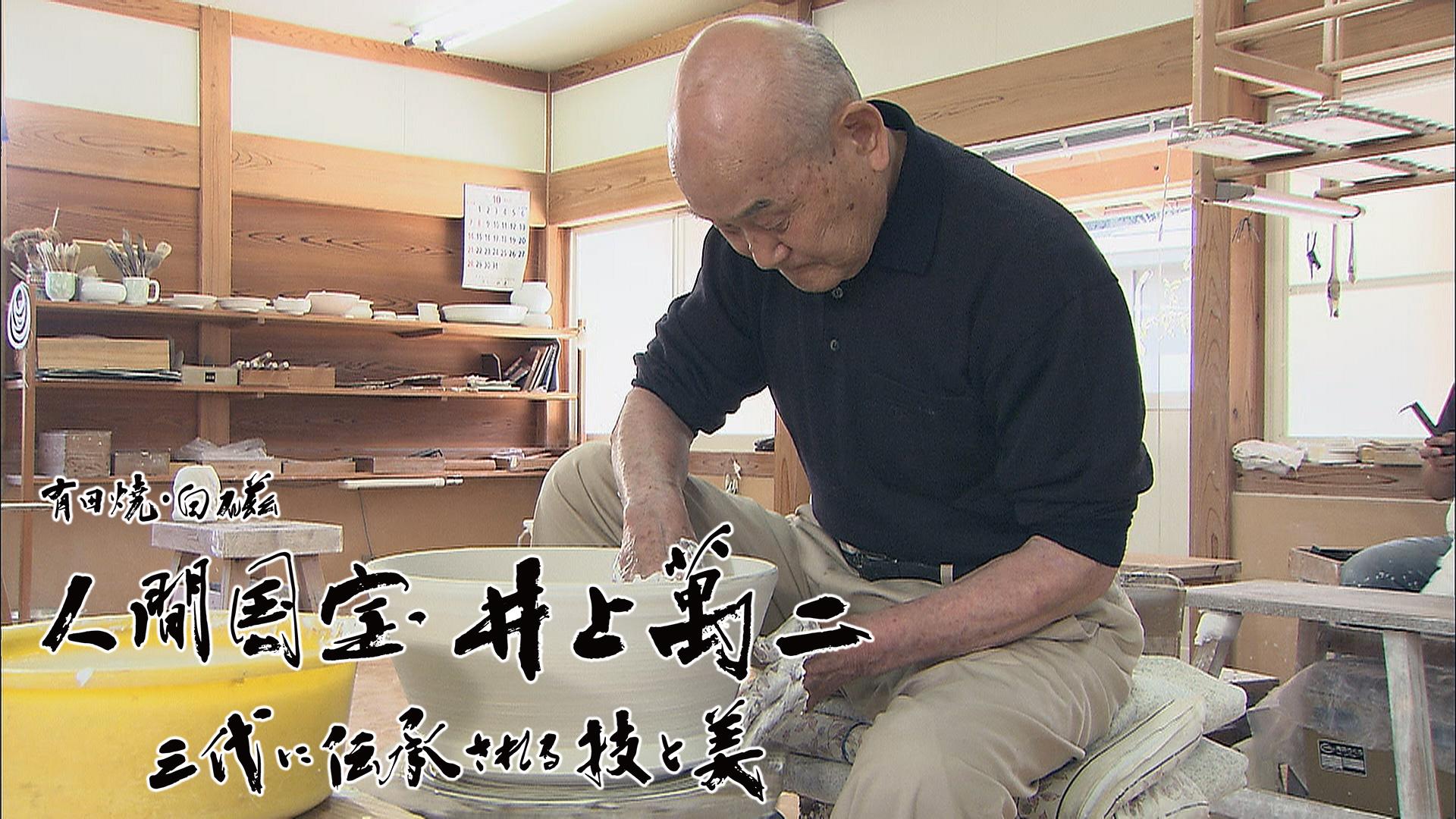 有田焼・白磁 人間国宝 井上萬二~三代に伝承される技と美~