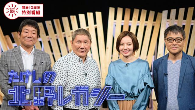 開局10周年特別番組<br>たけしの北野レガシー