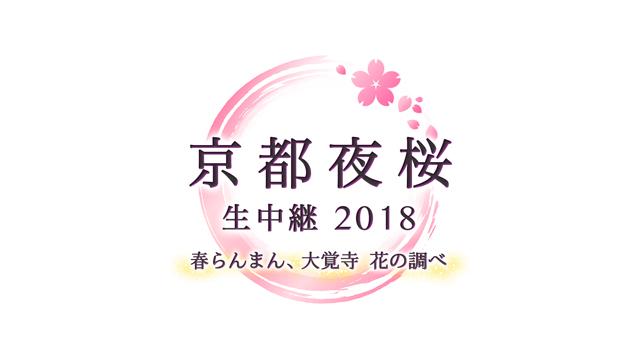 京都夜桜生中継2018 春らんまん、大覚寺 花の調べ