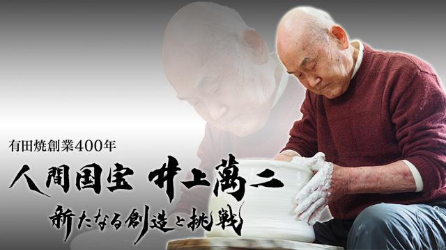 有田焼創業400年 人間国宝 井上萬二 新たなる創造と挑戦