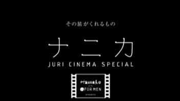 JURI CINEMA SPECIAL ナニカ