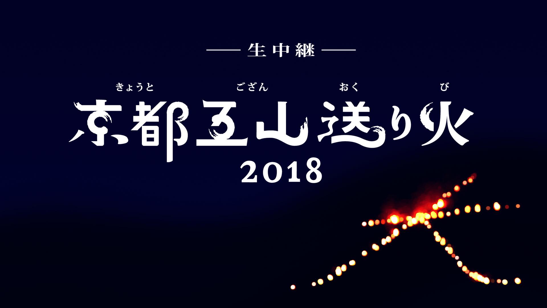 生中継!京都五山送り火2018