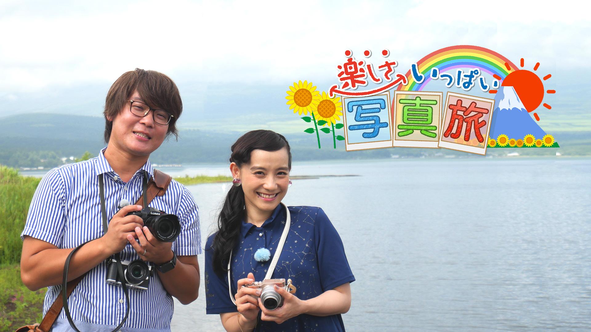 楽しさいっぱい写真旅 自然絶景!富士山スペシャル