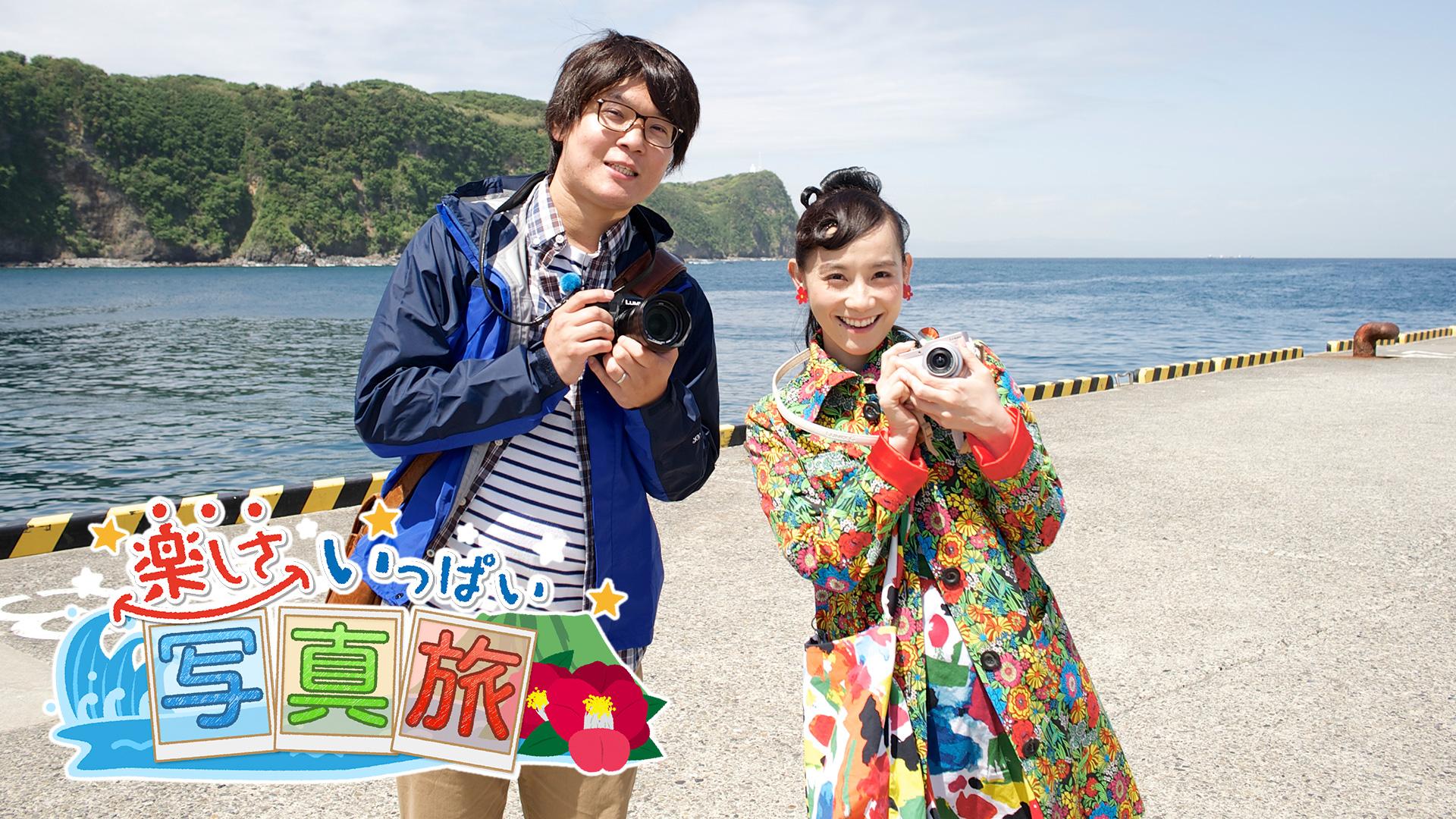 楽しさいっぱい写真旅 ふれあい体験!伊豆大島スペシャル