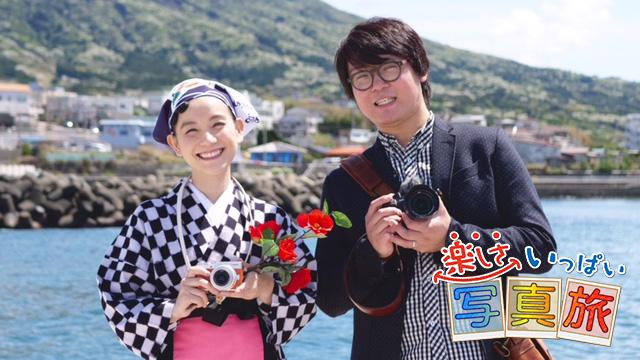 楽しさいっぱい写真旅<br>自然体感!伊豆大島スペシャル