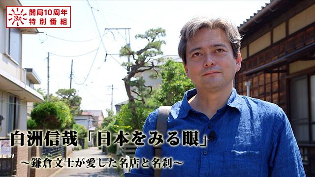 写真:開局10周年特別番組<br>白洲信哉「日本をみる目」~鎌倉文士が愛した名店と名刹~