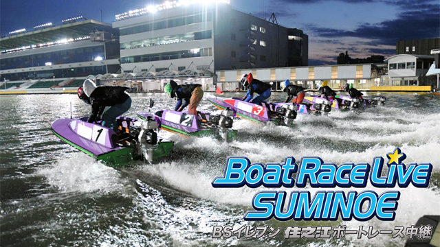 Boat Race Live SUMINOE~BSイレブン住之江ボートレース中継~