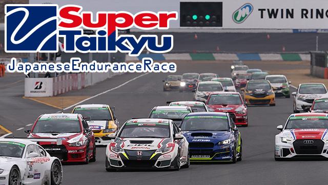 スーパー耐久シリーズ2017