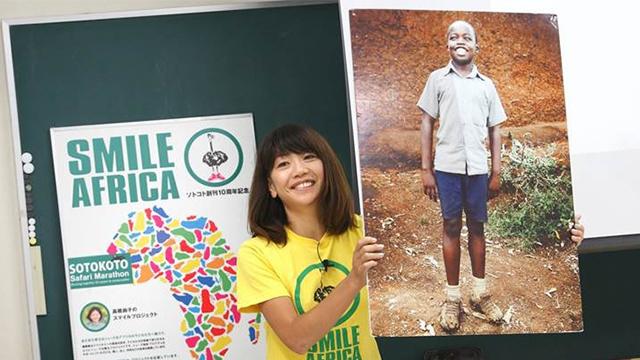 高橋尚子のスマイルアフリカ・プロジェクト~シューズを巡る笑顔の旅~