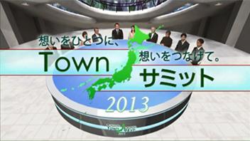 タウンサミット2013