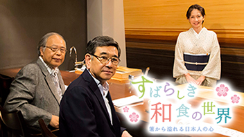 すばらしき和食の世界~箸から溢れる日本人の心~