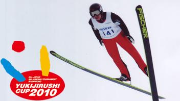 第51回雪印杯全日本ジャンプ大会