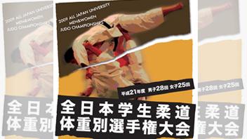 全日本学生柔道体重別選手権大会