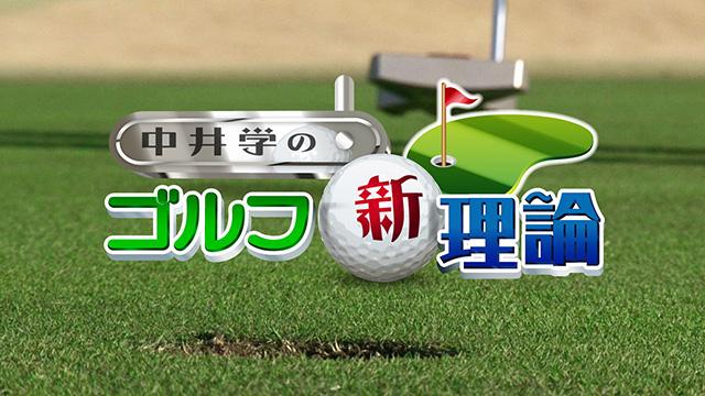 写真:中井学のゴルフ新理論