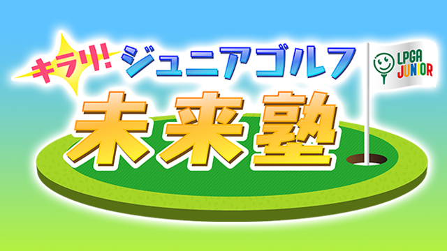 写真:キラリ!ジュニアゴルフ未来塾
