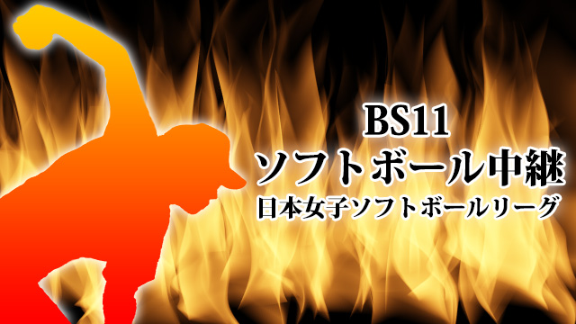 写真:BS11ソフトボール中継 日本女子ソフトボールリーグ