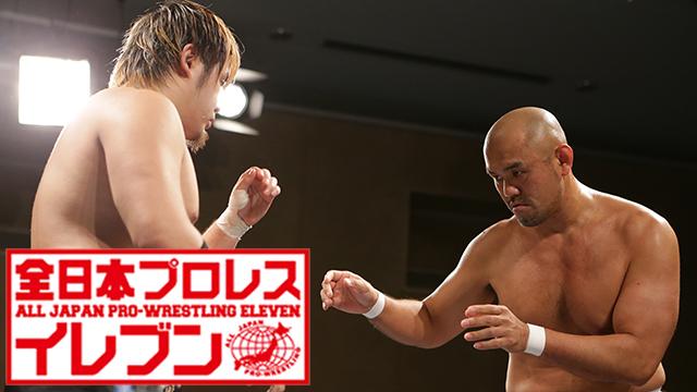 写真:全日本プロレスイレブン