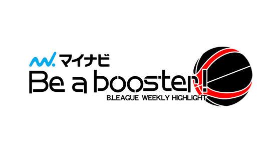 マイナビ Be a booster! B.LEAGUE ウィークリーハイライト