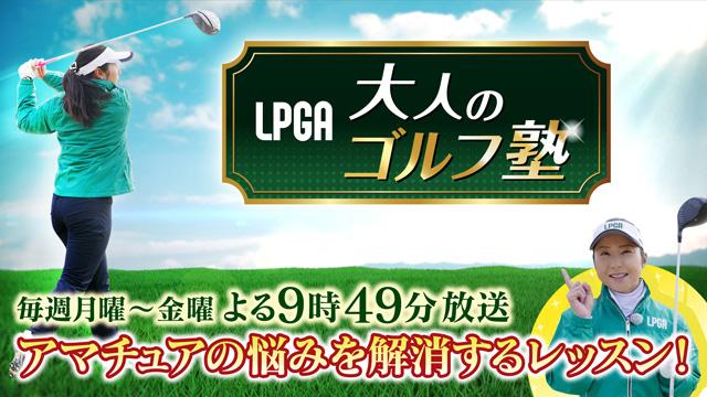 LPGA大人のゴルフ塾