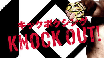 キックボクシング「KNOCK OUT!」