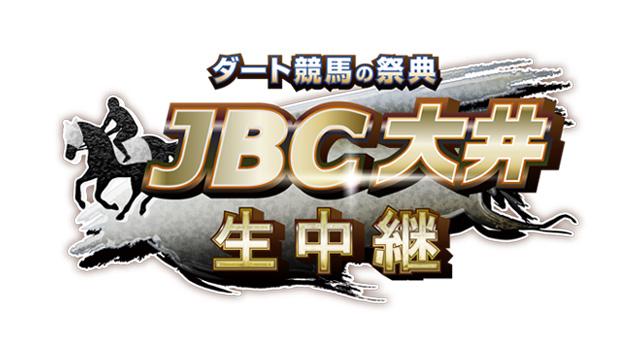 写真:ダート競馬の祭典「JBC大井」生中継