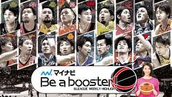 マイナビ Be a booster! B.LEAGUE