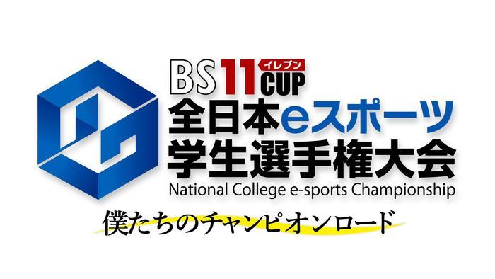 写真:BS11cup全日本eスポーツ学生選手権2018 ~僕たちのチャンピオンロード~