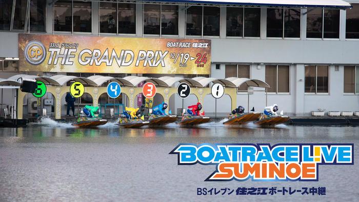 写真:BSイレブン住之江ボートレース中継