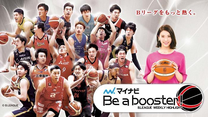 写真:マイナビ Be a booster! B.LEAGUE ウィークリーハイライト