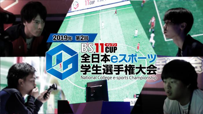 写真:BS11CUP 全日本eスポーツ学生選手権大会 2019