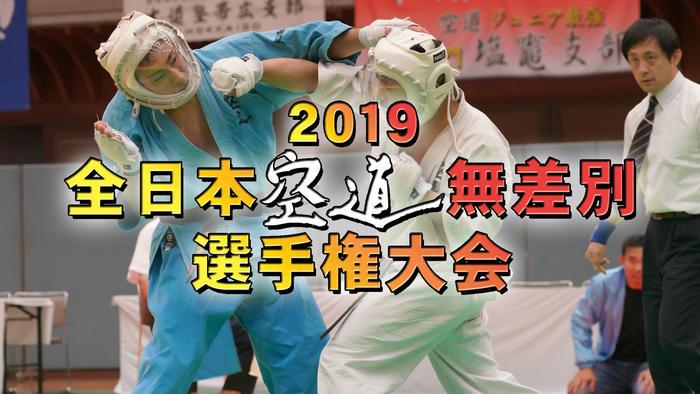 写真:2019全日本空道無差別選手権大会