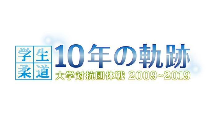 写真:学生柔道10年の軌跡 大学対抗団体戦2009~2019