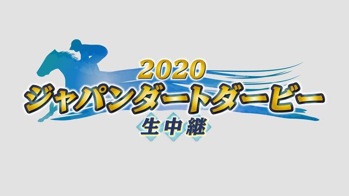 写真:2020 ジャパンダートダービー 生中継