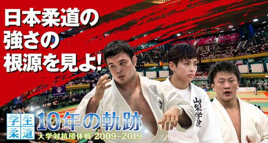 学生柔道10年の軌跡 大学対抗団体戦2009~2019