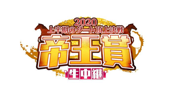 写真:2020帝王賞生中継 ~上半期のダート頂上決戦〜