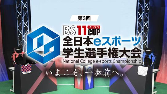 BS11CUP全日本eスポーツ学生選手権大会 ~ウイニングイレブン&パワプロ学生No.1決定戦~