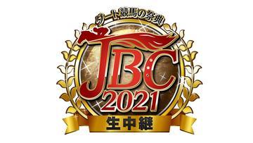 ダート競馬の祭典 JBC2021生中継