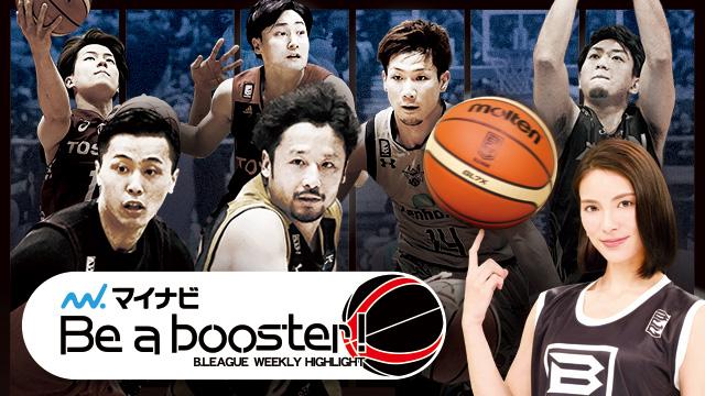 マイナビ Be a booster! 2017-18シーズン開幕直前スペシャル