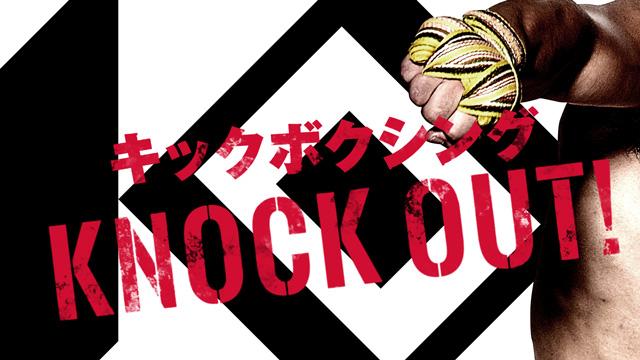 写真:キックボクシング「KNOCK OUT!」