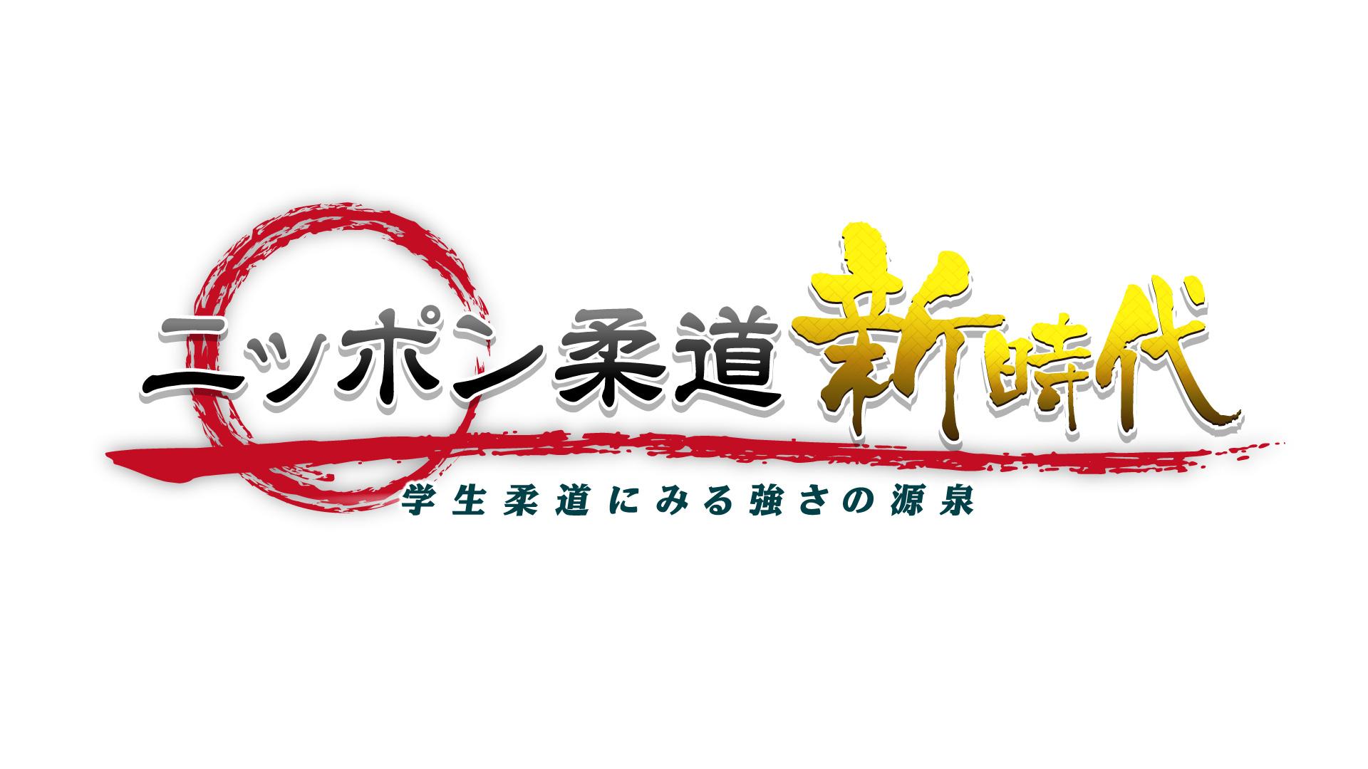 ニッポン柔道 新時代 ~学生柔道にみる強さの源泉~