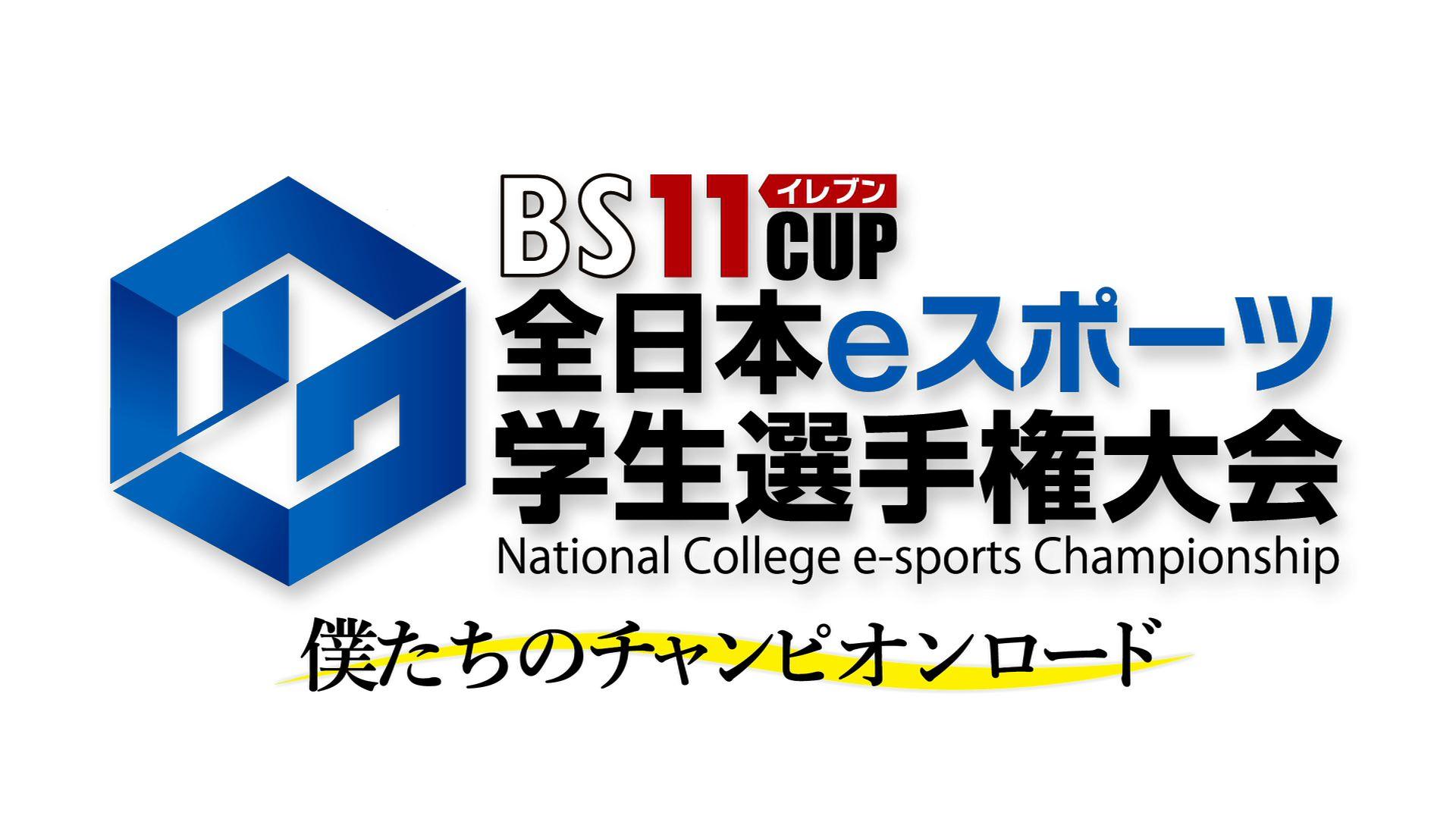 BS11cup全日本eスポーツ学生選手権2018 ~僕たちのチャンピオンロード~