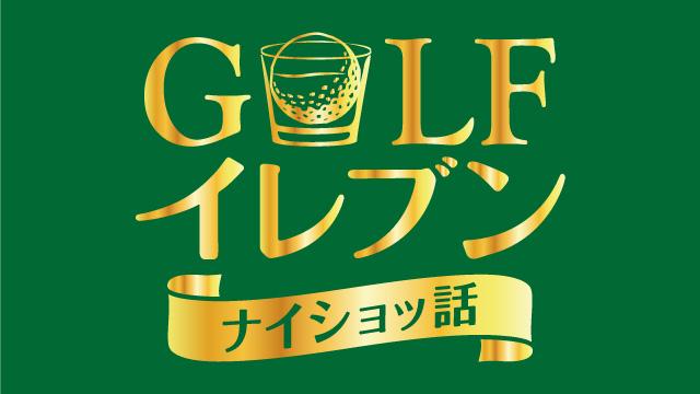 写真:GOLFイレブン~ナイショッ話~
