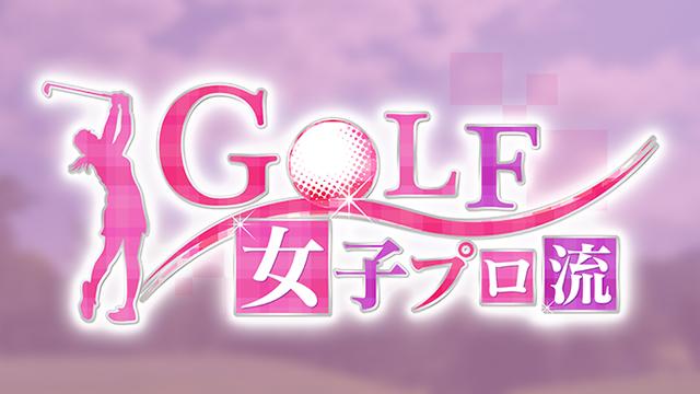 GOLF 女子プロ流