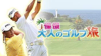 憧憬 大人のゴルフ旅