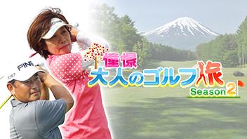 憧憬 大人のゴルフ旅 Season2
