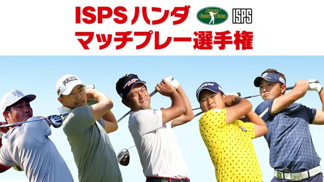 写真:ISPSハンダ マッチプレー選手権