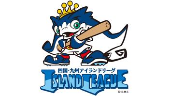 四国・九州アイランドリーグ
