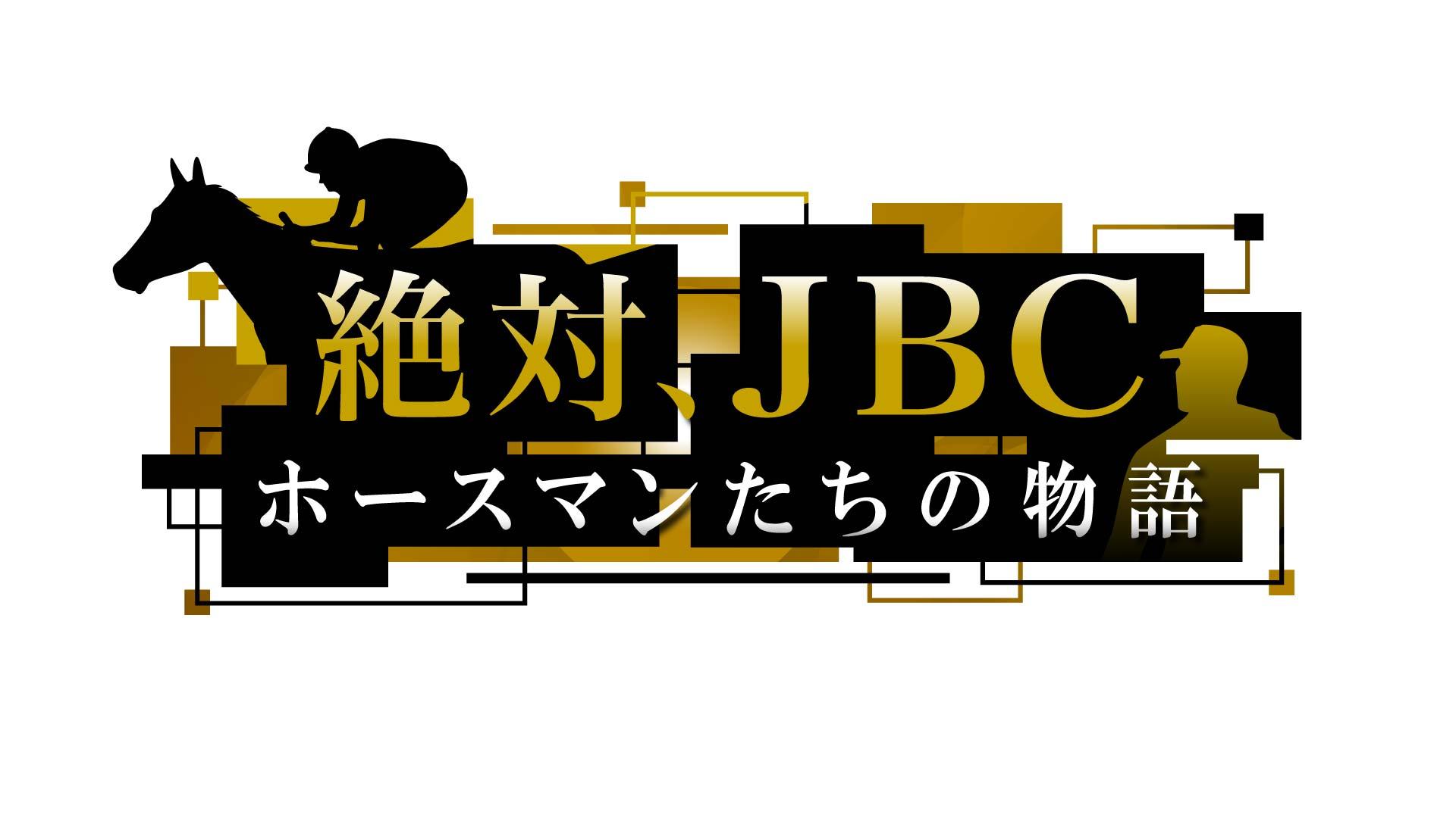 絶対、JBC ホースマンたちの物語